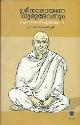 Sreenarayanagurudevanum Gruhathya Shishyanmarum - I