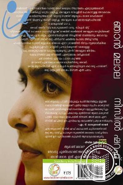 back image of Njan Malala - Bookberry Edition -