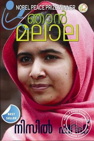 Njan Malala - Bookberry Edition -