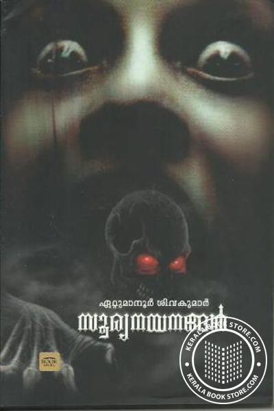 Soorya Nayanangal