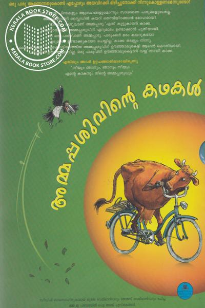 back image of Ammappasuvinte Kathakal