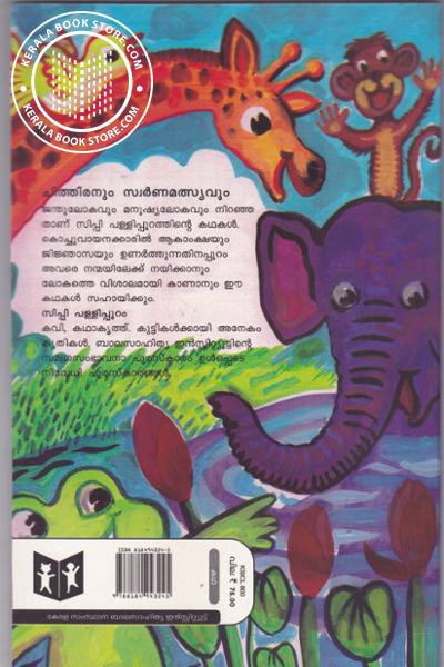 back image of Chithiranum Swarnamalsyaavum