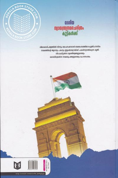 back image of Deeseeya Swathanthrya Samara Charithram Kuttikalkku