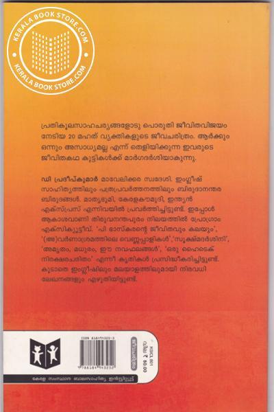 back image of Jeevithapadam