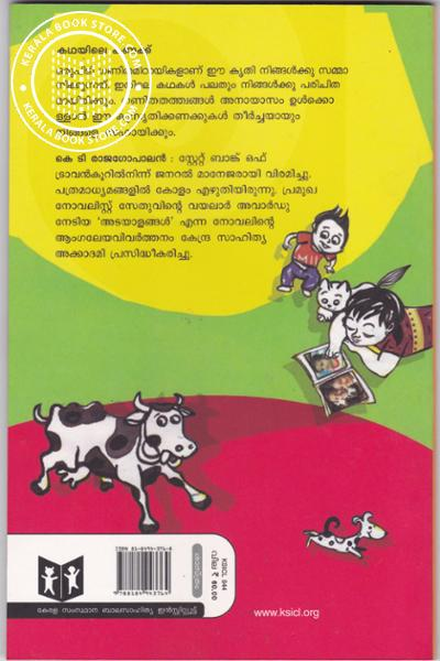 back image of Kathayile Kanakku