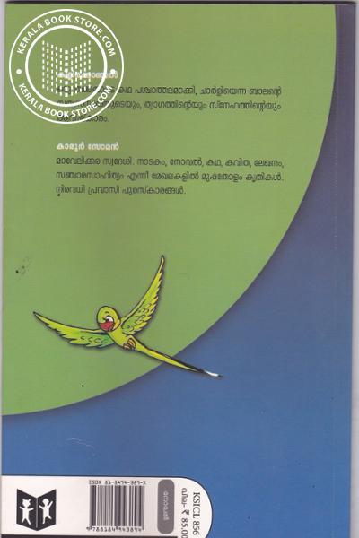 back image of Kilikkonchal