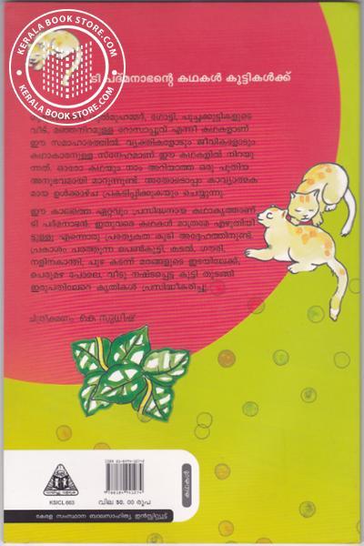 back image of Poochakkuttikkalude Veedu
