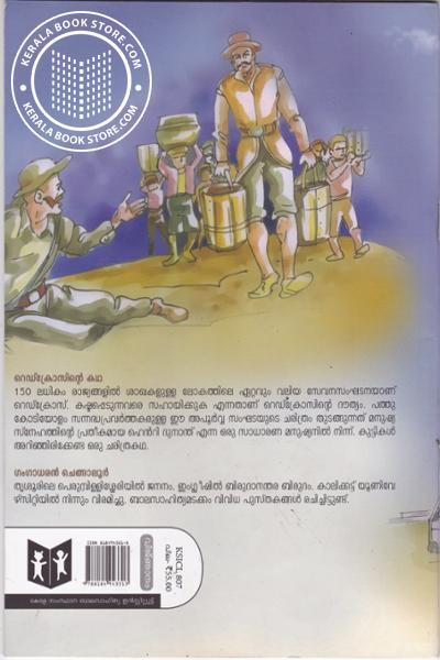 back image of Redcrossinte Kadha