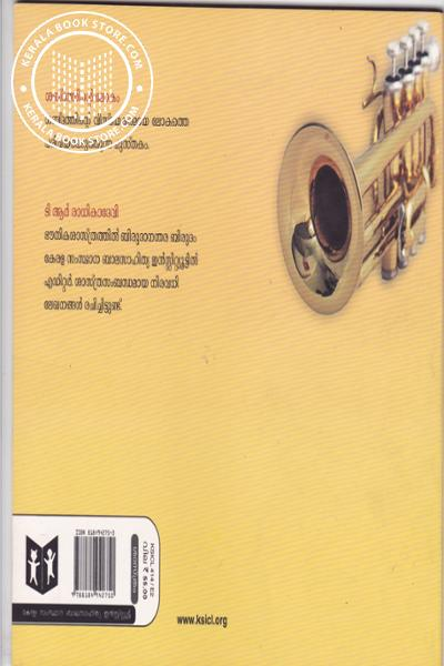 back image of Sabdathinte Lokam