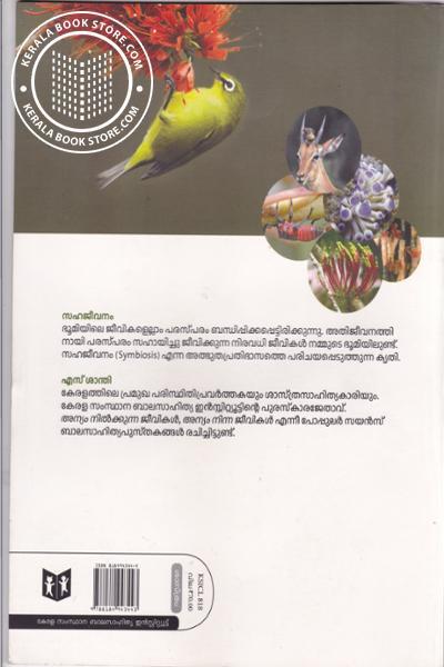 back image of Sahajeevanam