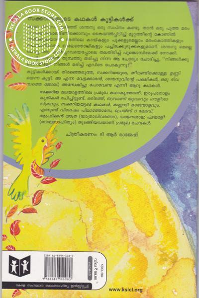 back image of Santhanuvinte Pakshikal