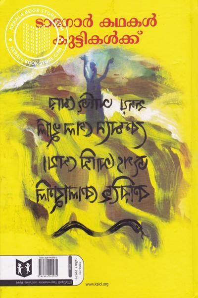 back image of Tagore Kathakal Kuttikalkku