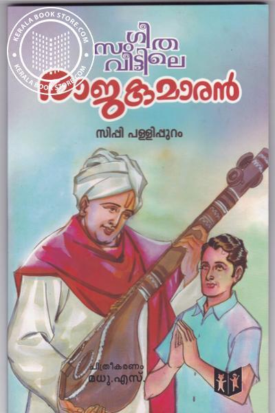 Sangeetha Veettile Rajakumaram