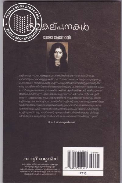 back image of Bhramakalpanakal