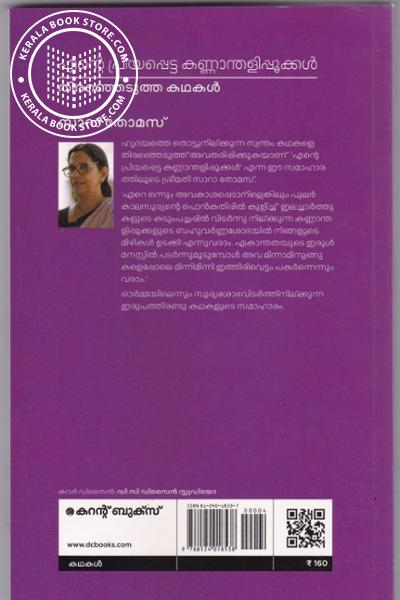 back image of Ende Priyapetta Kannanthalipookkal