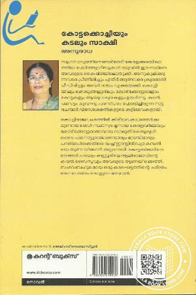 back image of Kotta Kochiyum Kadalum Sakshi