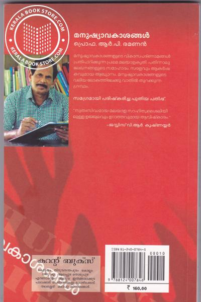 back image of Manushyavakasangal