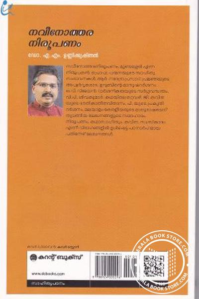 back image of Naveenothara Niroopanam