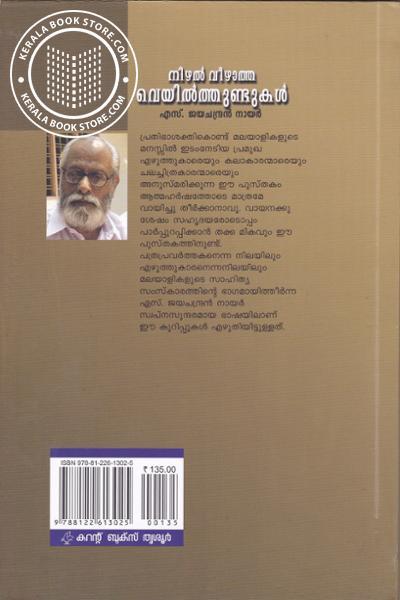 back image of Nizhal Veezhaatha Veyilthundukal