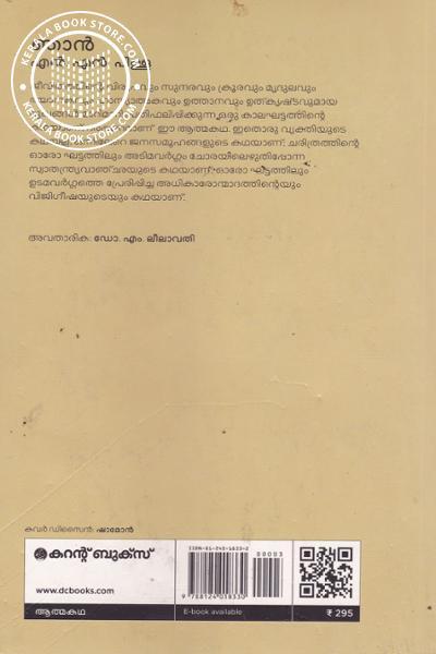 back image of Njan N N Pillayude Athmakatha