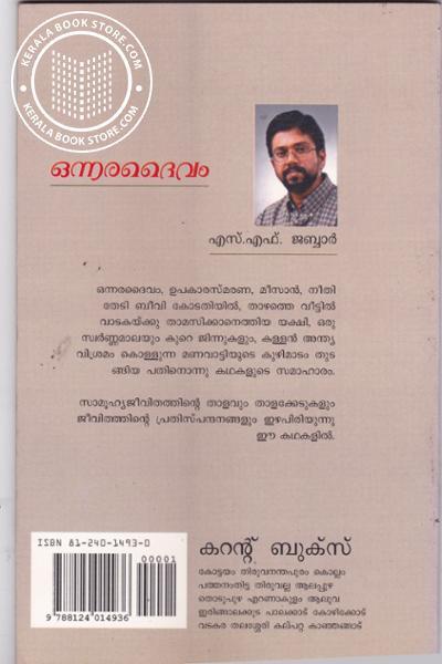 back image of Onnara Daivam