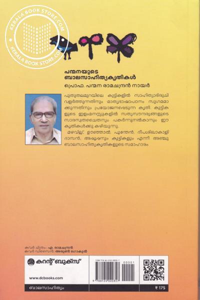 back image of Panmanayude Balasahityakruthikal