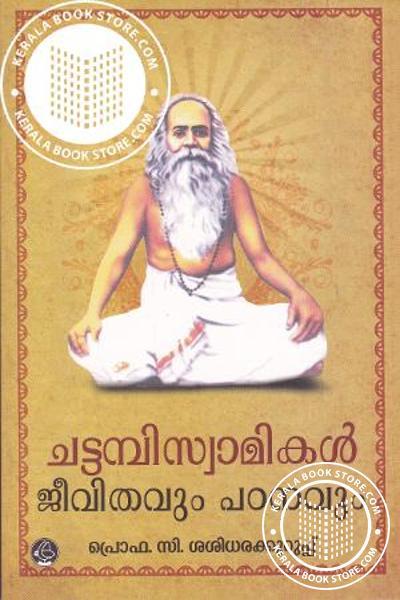Chattampiswamikal Jeevithavum Padanavum