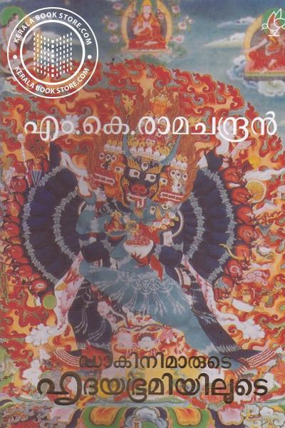 Daakinimaarude Hrudayabhoomiyiloode