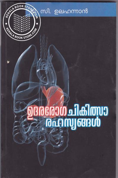 Udararoga Chikitsarahasyangal