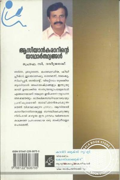 back image of Aasian Kararinte Yadhardhyangal