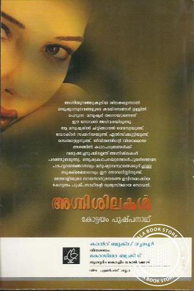 back image of Agni Silakal