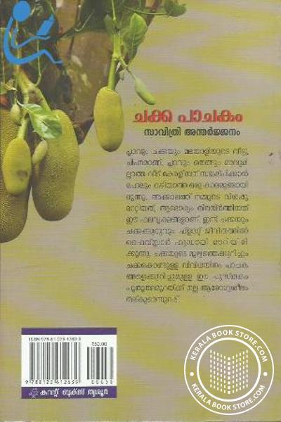 back image of Chakka Pachakam