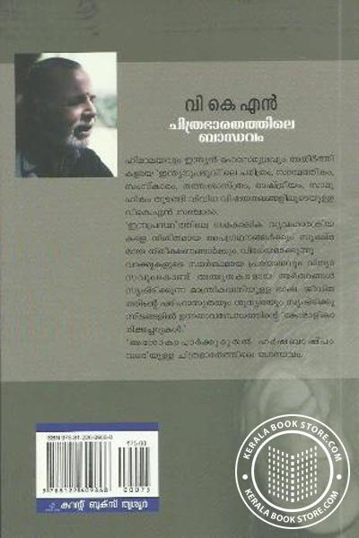 back image of Charithrabhaarathaththile Bandhavam