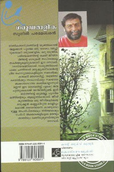 back image of Garuda Malika