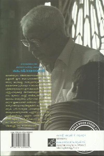 back image of K V Ramanathante Therenjedutha Balasahithya Kathakal