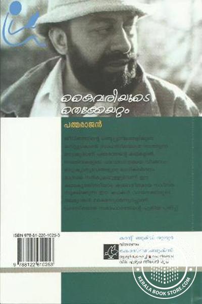 back image of Kaivariyute Thekkeyattam