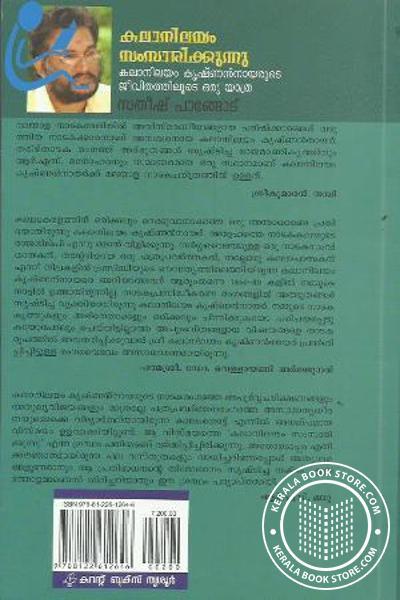 back image of Kalanilayam Samsarikkunnu
