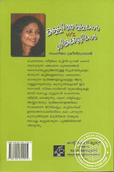 back image of Kallithallakal vs Singakkuttikal