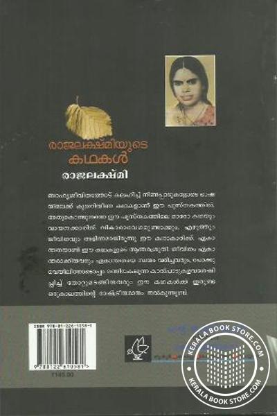 back image of Rajalekshmiyude Kathakal