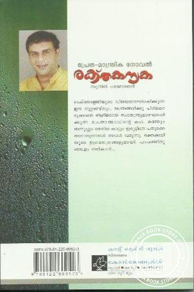 back image of Raktha Kanyaka