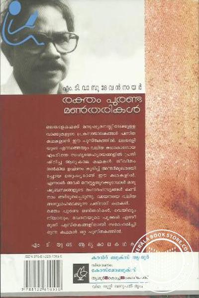 back image of Raktham Puranda Mantharikal