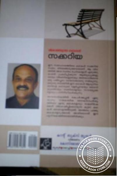 back image of therenjedutha Kadhakal Sakkariya