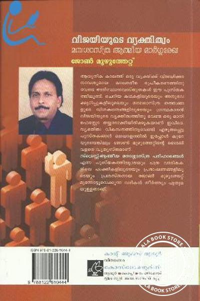 back image of Vijayiyude Vyakthithvam