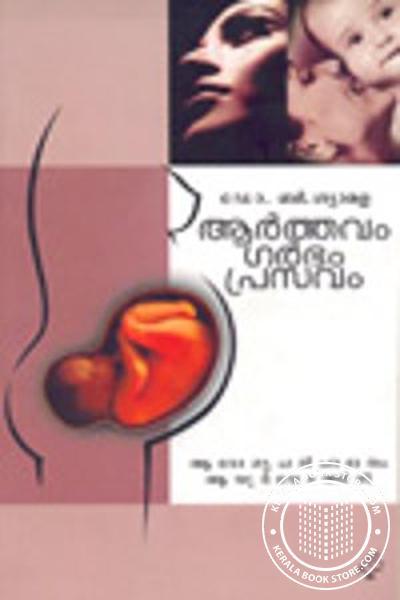 Aarthavam Garbham Prsavavam