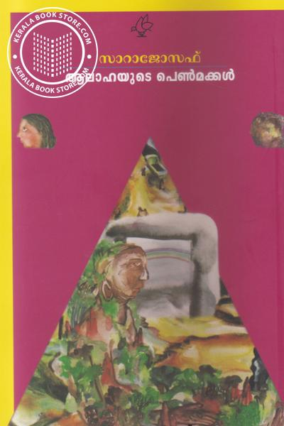 Alahayude Penmakkal