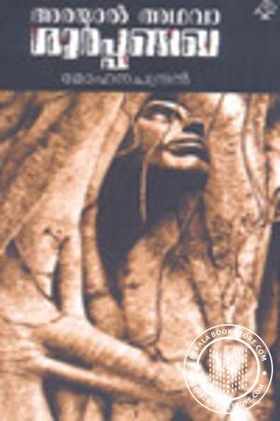 Arayal Adhava Shoorpanakha
