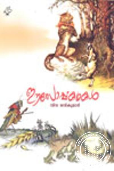 Easoppu Kathakal- Aesopes Fables-