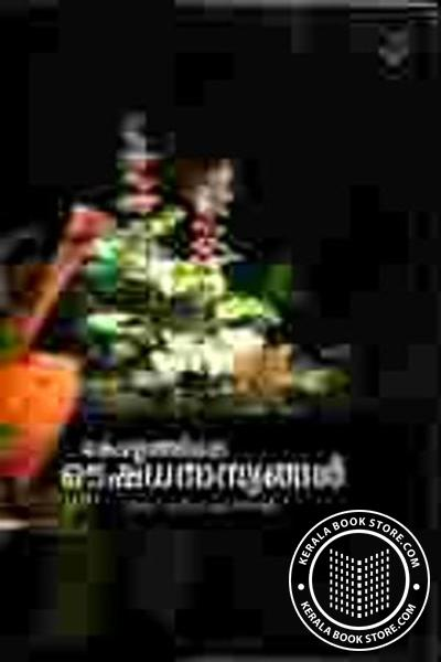 Keralathile Oushadha Sasyangal