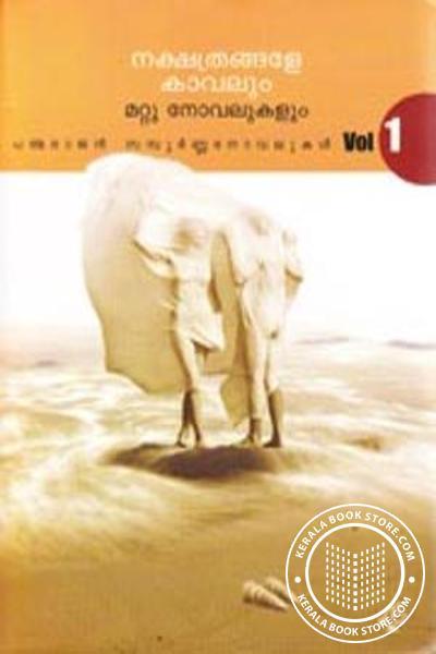 Nakshathrangale Kaavalum Mattu Novalukalum-Padmarajan Sampoorna noval vol 1-