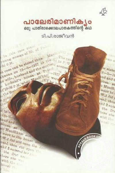 Paleri Manikyam Oru Pathira Kolapathakathinte Katha